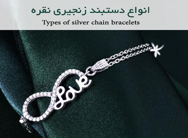 انواع دستبند زنجیری نقره
