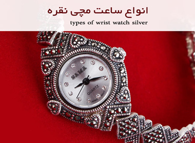 انواع ساعت مچی نقره