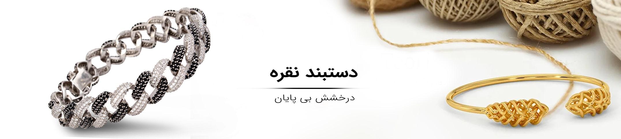 مشاهده و خرید دستبند نقره